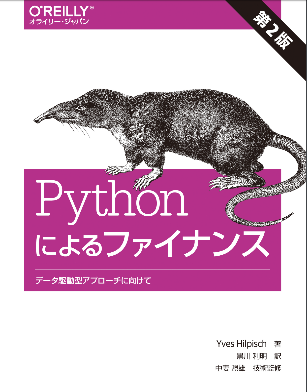 Python for Finance 2nd Japanese